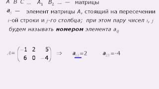 Понятие матрицы, примеры матриц