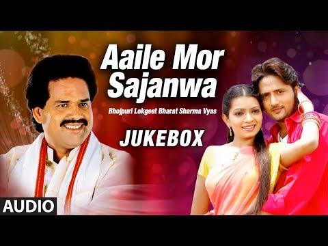AAILE MOR SAJANWA | OLD BHOJPURI LOKGEET AUDIO SONGS JUKEBOX | SINGER - BHARAT SHARMA VYAS