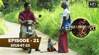 Maya Sakmana | Episode 21 | 2018-07-22 Thumbnail
