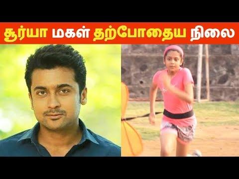 சூர்யா மகள் தற்போதைய நிலை | Tamil Cinema News | Kollywood News | Latest Seithigal