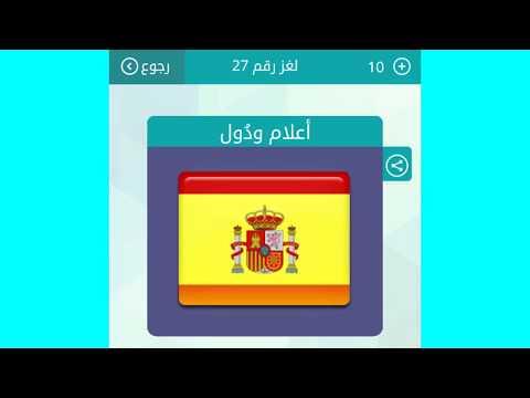 أعلام و دول 7 حروف حل وصلة Youtube