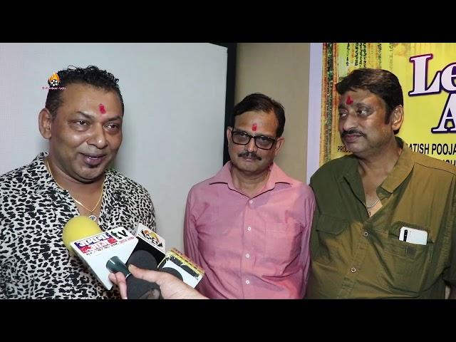 Leke Aja Band Baaja Bhojpuri Film Muhurt with Actor Singer Parmod Premi
