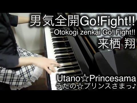 【 うたプリ UtaPri 】 男気全開Go!Fight!! (Otokogi zenkai Go! Fight!!)【 Piano ピアノ 】