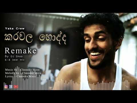 Karawala Hodda (YAKA Crew) Remake By DJ Shaa
