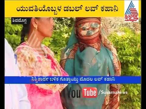 Shivamogga Girl's Double Love Affairs Proves Costly| Suvarna News