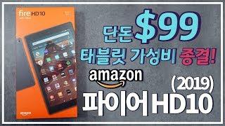 아마존 파이어HD10 2019 가성비 종결 태블릿 리뷰