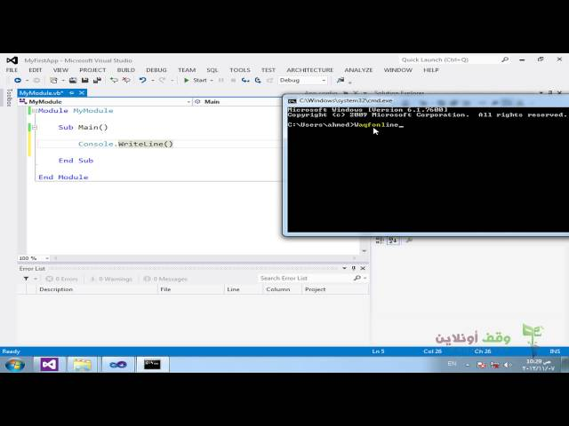 VB 2012- 13- My First Application إنشاء أول تطبيق