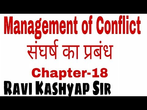 Business Organisation and Management [Hind]/[English]Bom for B. Com 1st year In hindi