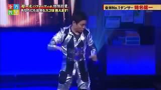全米NO.1の蛯名健一 超一流ダンスパフォーマンス