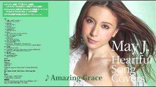 May J. / Amazing Grace(カヴァーAL『Heartful Song Covers』より)