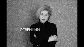 ОСВЕНЦИМ (стихи о войне) - Юлия Вихарева. Читает автор
