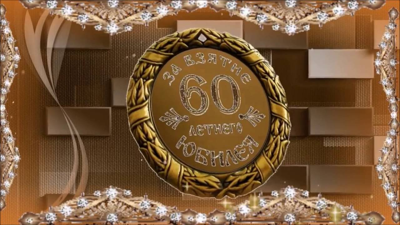 Открытка для мужчины с 60-летием