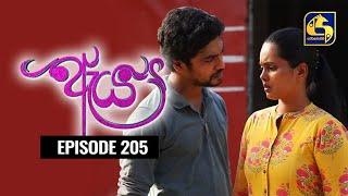 Aeya Episode 205 || ''ඇය '' || 22nd November 2020 Thumbnail