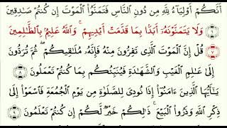 Сура 62 «Аль-Джумуа» (Собрание) - урок, таджвид, правильное чтение