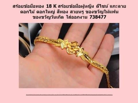 สร้อยข้อมือทอง 18 K สร้อยข้อมือผู้หญิง ดีไซน์ แกะลาย ดอกไม้ ดอกใหญ่ สีทอง สวยหรู ของขวัญให้แฟน