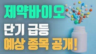 [주식] 식물성 항암 백신개발!? 다음주 단기 급등 예…