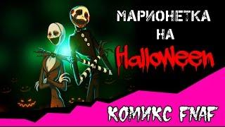 Марионетка на Хэллоуин комикс фнаф