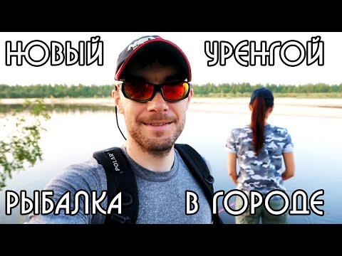 Рыбалка в городе Новый Уренгой. DF 41