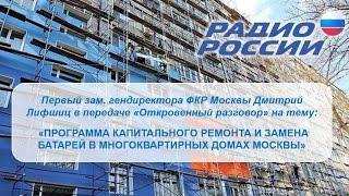 АУДИО: Программа капитального ремонта и замена батарей в многоквартирных домах Москвы