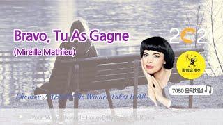 Bravo, Tu As Gagné, 영화 맘마 미아 Mamma Mia & 아바 The Winner Takes It All  샹송, 불어 영어 한글 가사 자막 클릭!