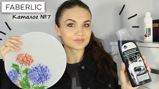 Заказ Фаберлик 07 2020 Посуда и моющее средство из Faberlic Обзор 8 каталога 2020 Juliya