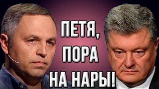 """Портнов снова наехал на Порошенко: """"Будешь сидеть!"""""""