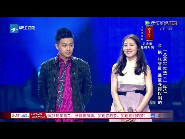 The Voice of China 3 中國好聲音 第3季 2014-10-07 : 余枫 《牧马人》 vs 张碧晨 《梦一场》 HD