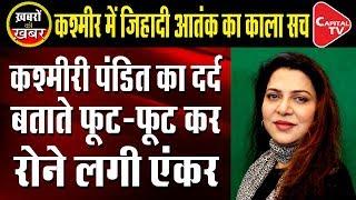 Plight of Kashmiri Hindus Makes the Anchor Cry   Anju Pankaj   Capital TV