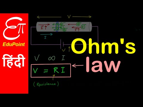 Ohm's law and resistance explained in HINDI   हिंदी   EduPoint