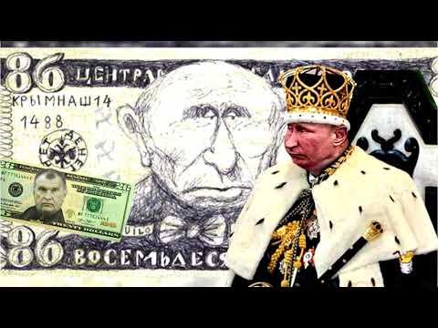 Полная капитуляция: Путин