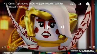 реакция на трейлер Лего Ниндзяго 8 сезон Сыны Гармадона