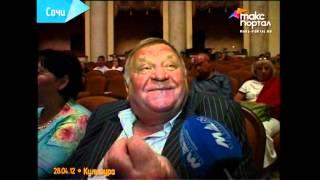 Сочинские зрители неоднозначно оценили комедию(Московский еврейский театр