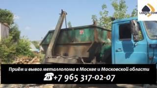 Прием, демонтаж, вывоз металлолома в Москве, МО!(Компания ООО