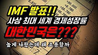 높은 경제성장률 전망치에도 한국이 웃지 못하는 이유