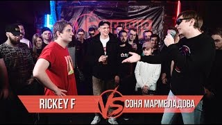 Обложка VERSUS BPM Rickey F VS Соня Мармеладова