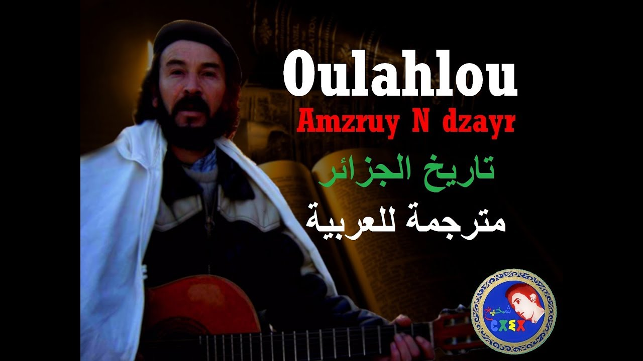 music oulahlou mp3