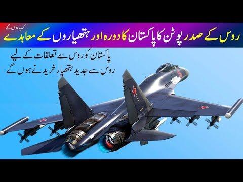 Why President Vladimir Putin never visits Pakistan | Bharat  S 400 deal