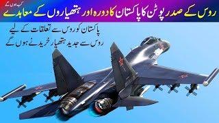 Why President Vladimir Putin never visits Pakistan   Bharat  S 400 deal