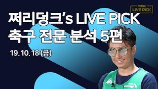 축구 초 정밀 분석 제 5탄!!   W채널 라이브픽