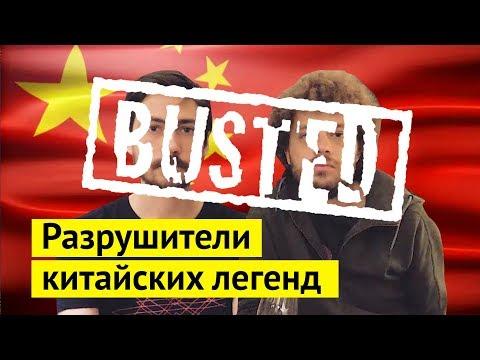 10 самых распространённых мифов про Китай