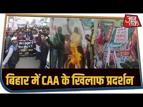 Bihar में CAA