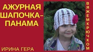 Ажурная летняя шапочка  - панамка для девочки Вязание крючком  Ирина Гера