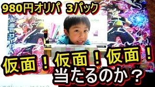 SDBH:ヤフオク・980円パックUR以上確定☆運が良ければ仮面のサイヤ人☆優しい値段なのでオススメかもw thumbnail