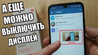ФОНОВЫЙ РЕЖИМ YouTube, На Любом Смартфоне Android!!!