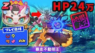 HP24万暴走不動明王が朱夏で簡単に倒す!『妖怪ウォッチぷにぷに』Lv9鬼姫5…