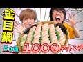 【大食い】金目鯛なら50個余裕で食べられるでしょ!?【寿司1000貫チャレンジ】