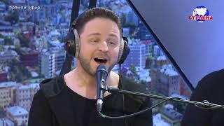 Брендон Стоун (Brandon Stone) - Самая красивая LIVE. Концертный зал. Страна FM