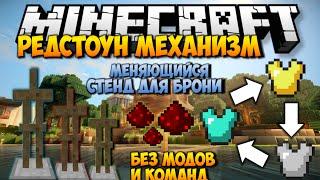 Minecraft - Меняющийся стенд для брони | Легко сделать без МОДОВ и КОМАНД (Minecraft Redstone)(Подпишись на..: https://www.youtube.com/channel/UCJqm2AFE8EZAQZpeXs50PXg ☆ Дешевая реклама ваших каналов: ..., 2015-07-31T11:59:55.000Z)