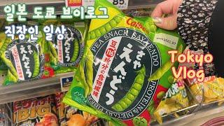 일본 도쿄 브이로그|모닝 토스트| 편의점 과자 디저트 …