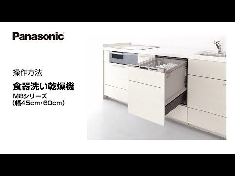 食器洗い乾燥機M8シリーズ使い方